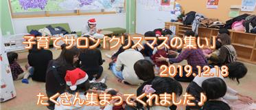 キッズ&シニアルームクリスマス会